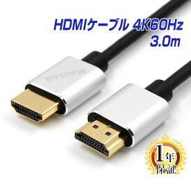 MacLab. HDMIケーブル 3m HDMI2.0 4K 60Hz スリム 細線タイプ (太さ約4.2mm) ハイスピード 相性保証付 | ニンテンドー switch スイッチ PS3 PS4 対応 細い cable テレビ tv プロジェクター カメラ 3.0m 接続 TYPE A オス 3D イーサネット 対応 BC-HH230SK |L