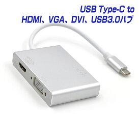 【ランキング1位獲得】USB Type-C HDMI DVI VGA USB3.0 ハブ HUB 4-in-1アダプタ (MacLab.) タイプC HDMI変換 ケーブル プラグ Apple MacBook Pro Mac Book Air iPad Pro Surface Book 2 Galaxy S9 などに対応 BC-UCHDV2WS |L