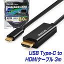 【ランキング1位獲得】USB Type-C to HDMI 変換ケーブル 3m Thunderbolt3互換 ブラック | USB C type c サンダーボ...