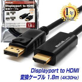 【ランキング1位獲得】MacLab. DisplayPort HDMI 変換ケーブル ディスプレイポート HDMI ケーブル テレビ 接続 4K 音声 対応 1.8m BC-DPH218BK |L