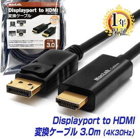 MacLab. DisplayPort HDMI 変換ケーブル ディスプレイポート HDMI ケーブル テレビ 接続 4K 音声 対応 3.0m BC-DPH230BK |L