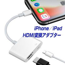 【レビュー特典あり】iPhone HDMI 変換アダプター 給電不要 アイフォン テレビ 接続ケーブル iPad ライトニング 変換ケーブル 最新12 11 XR XS Pro Max mini iOS14対応 iOS12以上 充電しながら使える Lightning モニター ミラーリング YouTube Office プレゼン |L |pre