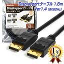 ディスプレイポートケーブル 1.8m MacLab. DisplayPortケーブル 8K/60Hz 4K/144Hz DP1.4 HDR対応 ブラック BC-DP30BK1…