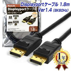 ディスプレイポートケーブル 1.8m MacLab. DisplayPortケーブル 8K/60Hz 4K/144Hz DP1.4 HDR対応 ブラック BC-DP18BK14 | ゲーミング モニター グラフィックボード アダプタ コード 延長 自作 |L