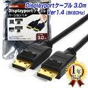 【ランキング1位獲得】ディスプレイポートケーブル 3m MacLab. DisplayPortケーブル 8K/60Hz 4K/144Hz DP1.4 HDR対応 …