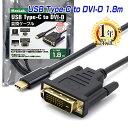 MacLab. USB Type-C DVI-D 変換 ケーブル 1.8m Thunderbolt3 DVI ブラック オス【 4K (3840×2160/30...