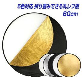 5in1 丸レフ板 <60cm> コンパクトに折りたたみ可能 白 銀 金 黒 乳白 商品撮影や人物撮影に |L