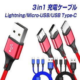 充電ケーブル 3in1 iPhone Android対応 Lightning / Micro USB / USB Type-C 同時充電可 3色選択可 ライトニングケーブル typec スマホ iPhone11 / X / 8 / 7 / 6 / SE Xpeira AQUOS arrows Galaxy マイクロusb タイプc アイフォン アンドロイド 充電器  L