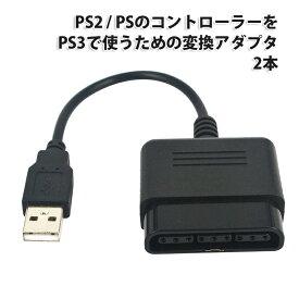 PS2/PSのコントローラーをPS3で使用するための変換アダプター [2本セット] コンバーター プレステ2 プレステ3 プレステ1 |L