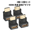 HDMIケーブル 角度 変換アダプタ 2種×2個 [合計4個] セット オス メス 90度 270度 L型 下向き 上向き 延長コネクタ …