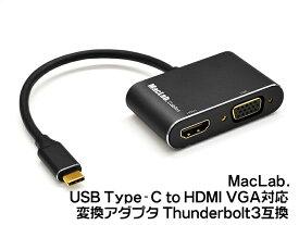 MacLab. USB Type C to HDMI VGA対応 変換アダプタ アルミハウジング 高耐久 1年保証 Thunderbolt3互換 BC-UCHV2BK ブラック【 4K (3840×2160/30Hz)】 サンダーボルト  L