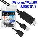 【楽天ランキング 1位】MacLab. iPhone HDMI 変換ケーブル アイフォン テレビ 接続ケーブル iPad ライトニング 変換ア…