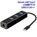 MacLab. USB C ハブ LAN変換アダプタ USB3.0×3ポート HUB Type C Type-C to RJ45 拡張 BC-UCUL2BK ブラック アルミ …