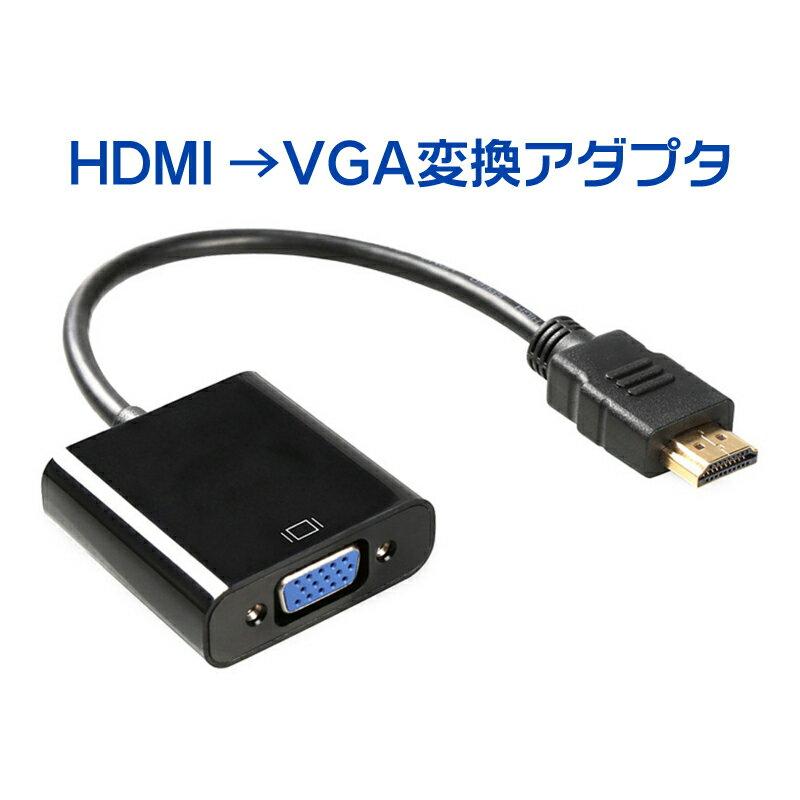 HDMI → VGA ( D-Sub 15ピン ) 変換 アダプタ (黒 / ブラック )※PC側のVGAからモニター側のHDMIへの変換には非対応です |L