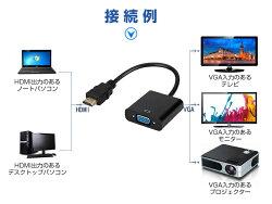 あす楽無料】HDMI→VGA(D-Sub15ピン)変換アダプタ(黒/ブラック)※VGAからHDMIへの変換には非対応です★◎★