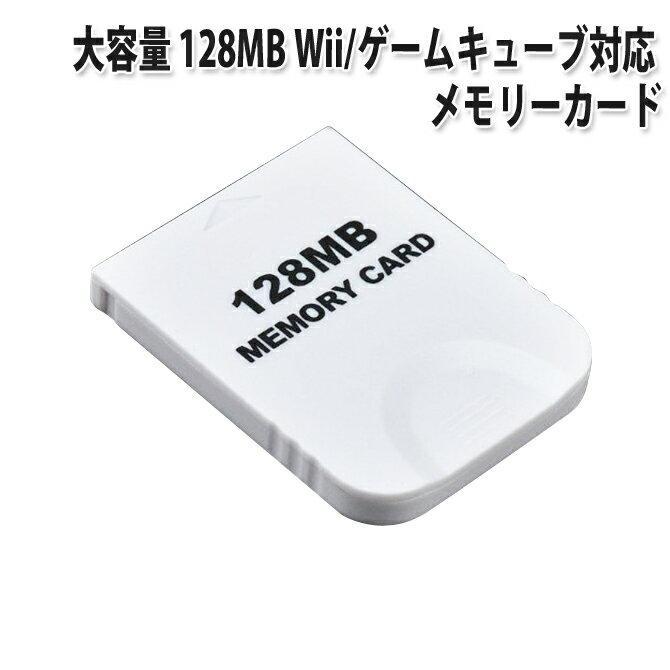 あす楽無料】大容量【2043ブロック/128MB】Wii/ゲームキューブ対応 メモリーカード【ホワイト】 |ラッキーシール対応