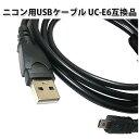 ニコン用USBケーブル UC-E6 互換品  L