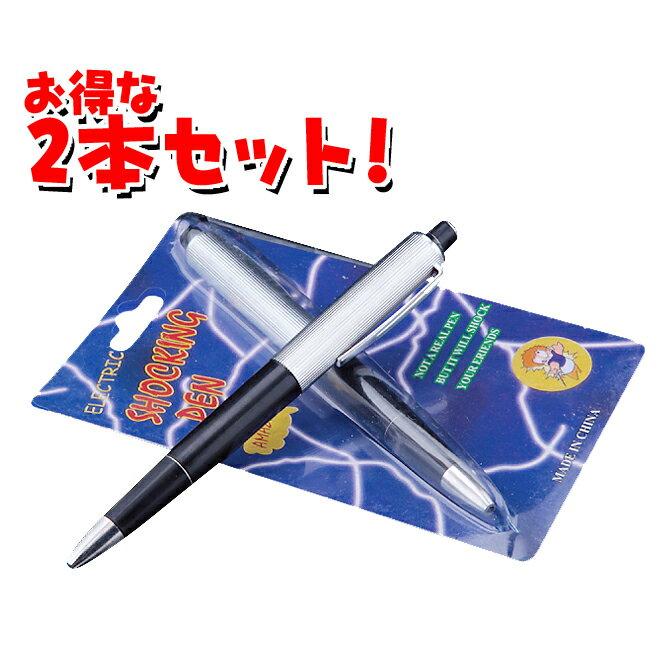 【2本セット】電気ショック! ビリビリボールペン ビリビリペン ショックグッズ ★◎★