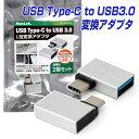 2個セット USB Type-C to USB3.0 OTG対応 変換コネクタ シルバー 90度湾曲タイプで超便利! ケーブル アダプター MacB…