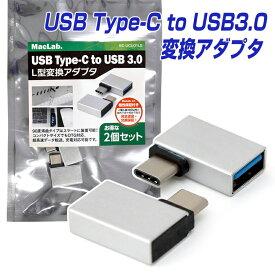 2個セット USB Type-C to USB3.0 OTG対応 変換アダプター シルバー 90度湾曲タイプで超便利! ケーブル コネクタ MacBook Pro iMac Chromebook Xperia Galaxy スマホ アダプタ エクスペリア ギャラクシー type c  L