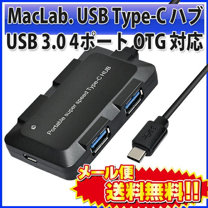 あす楽無料】 MacLab. USB C ( Type-C ) ハブ HUB USB 3.0 4ポート OTG 対応 BC-UCUH2BK | スマホ タブレットPC Mac MacBook Pro Windows ノートパソコン 対応 |ラッキーシール対応