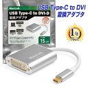 MacLab. USB Type-C → DVI-D 変換アダプタ【最新のMacにも対応】 シングルリンク Thunderbolt3 BC-UCD2WS シルバー(…