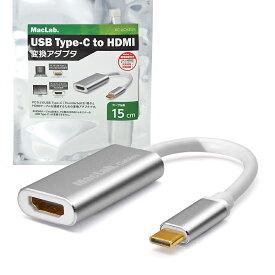 MacLab. USB Type-C HDMI 変換アダプタ 15cm Thunderbolt3 HDMI 変換ケーブル BC-UCH2BS アルミシェル シルバー オス メス 2019Mac対応 4K (3840×2160/30Hz) 相性保証付| type c サンダーボルト プラグ コネクタ |L