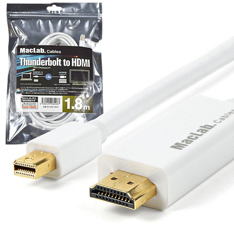 MacLab. Thunderbolt HDMI 変換ケーブル 1.8m ホワイト【相性保証付】 (Mini DisplayPort/Mini DP) サンダーボルト ミニディスプレイポート テレビ TV マルチディスプレイ ミラーリング |L