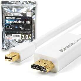 MacLab. Thunderbolt HDMI 変換ケーブル 3.0m ホワイト 相性保証付 ( Mini DisplayPort / Mini DP ) サンダーボルト ミニディスプレイポート テレビ TV マルチディスプレイ ミラーリング 3m  L