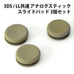 3DS/LL共通アナログスティック(スライドパッド)ゴムラバー・グリップ・キャップ
