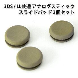 3DS / LL共通 アナログスティック スライドパッド [3個セット] 修理用パーツ |L
