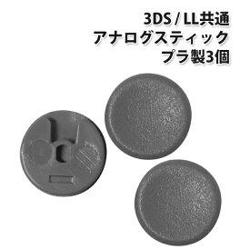 3DS / LL共通 アナログスティック [3個セット] グリップ キャップ(スライドパッド)完全樹脂製 |L
