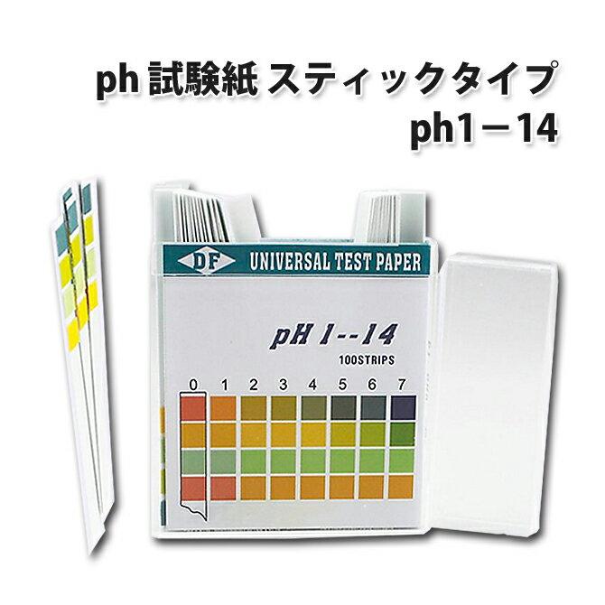 あす楽無料】 pH試験紙(スティックタイプ) pH1-14 ★◎★