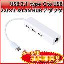 【在庫処分特価】 USB 3.1 Type C to USB 2.0×3 & LAN HUB アダプタ ★◎★