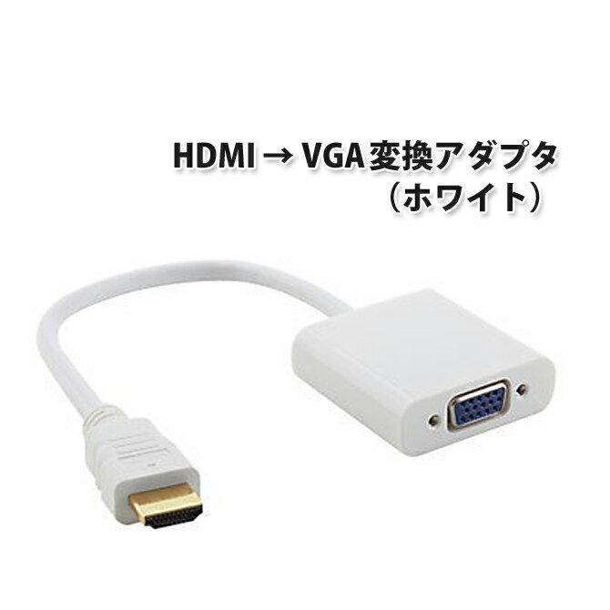 HDMI to VGA 変換 アダプタ 電源不要 1080p 1980×1080 D-Sub 15ピン 変換器 コネクタ ケーブル プラグ ( 白 / ホワイト ) ※PC側のVGAからモニター側のHDMIへの変換には非対応です |L
