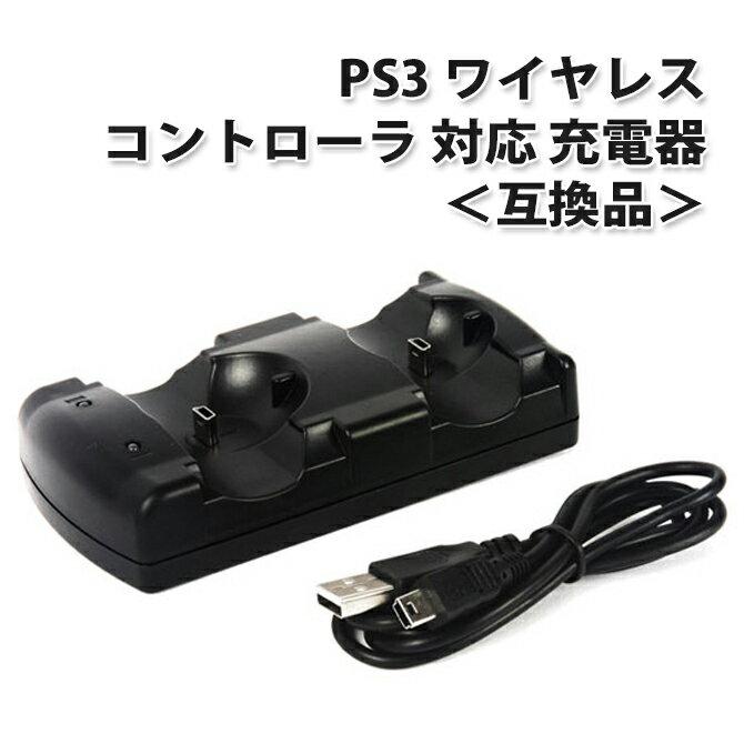 あす楽無料】 PS3 ワイヤレス コントローラ 充電器 2台同時充電対応 モーションコントローラも充電可能 |ラッキーシール対応