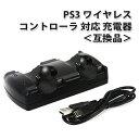 PS3 ワイヤレス コントローラ 充電器 2台同時充電対応 モーションコントローラも充電可能 |L