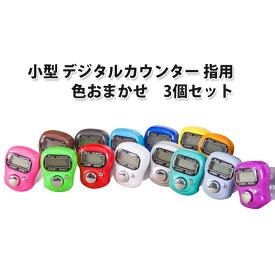 小型 デジタルカウンター [3個セット] 指用 数取り器 フィンガーカウンター 指に取り付けるタイプ 99999までカウント可能 |L