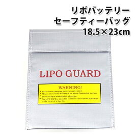 LiPo Guard リポバッテリー セーフティーバッグ 18.5×23cm |L