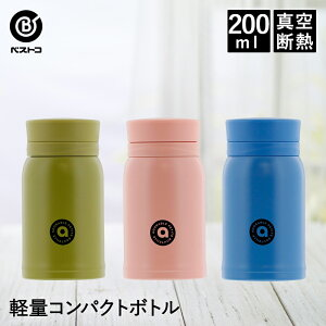 水筒 スクリューマグボトル 200ml | ステンレスボトル 保冷 保温 マグボトル かわいい おしゃれ マイボトル ステンレス コーヒーボトル すいとう ティーボトル ドリンク ステンレスマグ ドリ