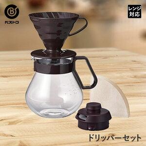 HARIO式 耐熱 ガラス コーヒー ドリッパー おしゃれ サーバー セット | 耐熱ガラス 茶こし コーヒーサーバー ペーパーフィルター 紅茶 お茶 ティータイム 珈琲 コーヒーポット ガラス ティーポ