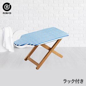 木製 アイロン台 ロータイプ 人型 | 折りたたみ 置き型 人体形 シンプル アイロンボード スチーム おしゃれ 洗濯用品 北欧風 折り畳み 袖 ワイシャツ アイロン アイロンスタンド 高さ調整 イ