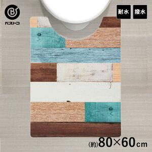 【ベストコ】 さらっと拭ける! トイレマット ロング 60×80cm 耐水 はっ水 ミックスウッド | 拭ける トイレ マット 撥水 防水 木目 おしゃれ お手入れ簡単 60cm 80cm クッションフロアマット かわ