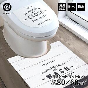 拭ける おしゃれ な トイレマット セット ロングタイプ | 拭ける トイレ マット ロング セット おしゃれ 消臭 シート 撥水 防水 木目 北欧 ビニール 傷防止 pvc pvcマット お手入れかんたん 拭け