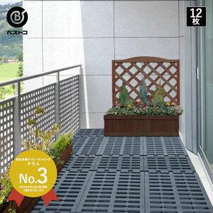 【ベストコ】 ガーデン パレット 12枚セット ネイビー   すのこ ベランダすのこ スノコ テラス 組み合わせ 自由 シングル ジョイント式 プラスチック 軽量 水捌け 湿気 カビ 水切り DIY エクス
