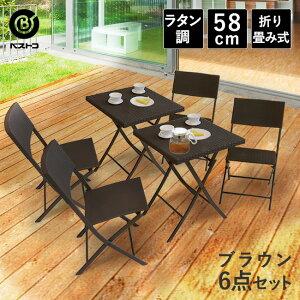 ラタン調 ガーデンテーブル セット 6点 ブラウン | おしゃれ 折りたたみ バルコニー 屋外家具 アウトドア 庭 椅子 ガーデンチェア テーブルセット ベランダ 屋外 テラス ラタン ガーデンテー