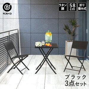 ラタン調 ガーデンテーブル セット 3点 ブラック | インテリア おしゃれ 折りたたみ バルコニー ガーデンテーブル 58cm×58cm 屋外家具 四角 アウトドア 庭 椅子 ガーデンチェア テーブルセット