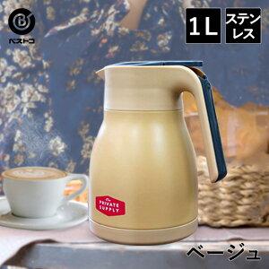 卓上ポット 保温 1L ベージュ | 保温ポット おしゃれ 水筒 ポット 魔法瓶 2021 コーヒー ステンレス ティーポット 卓上 スープ 保冷 保冷ポット お茶 ジャグ 1リットル 新生活 紅茶 保冷保温 保