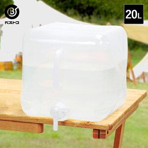 折りたたみ ウォータータンク 20L | コック付き 水 タンク 20リットル 災害 防災グッズ 飲料水 非常用 飲料 給水袋 飲料水袋 ポリタンク 給水 給水用品 給水タンク 折り畳み 防災 台風 被災 防