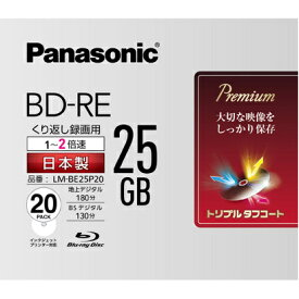◆2倍/25G/BD-RE【Panasonic】LM-BE25P20 [BD-RE 2倍速 20枚組]